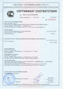 Сертификат соответствия новый